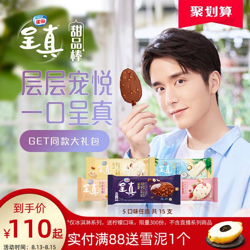 【张新成同款】雀巢呈真甜品棒冰淇淋5种口味全家福*15