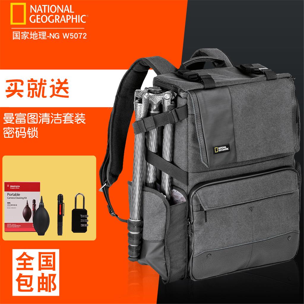 國家地理攝影包NG W5072單反微單相機包戶外帆布雙肩揹包5071替代