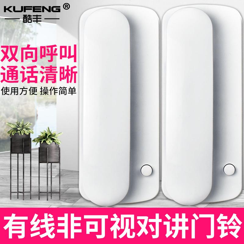 酷豐有線非可視對講門鈴電梯對講電話室內呼叫器雙向對講電話一對