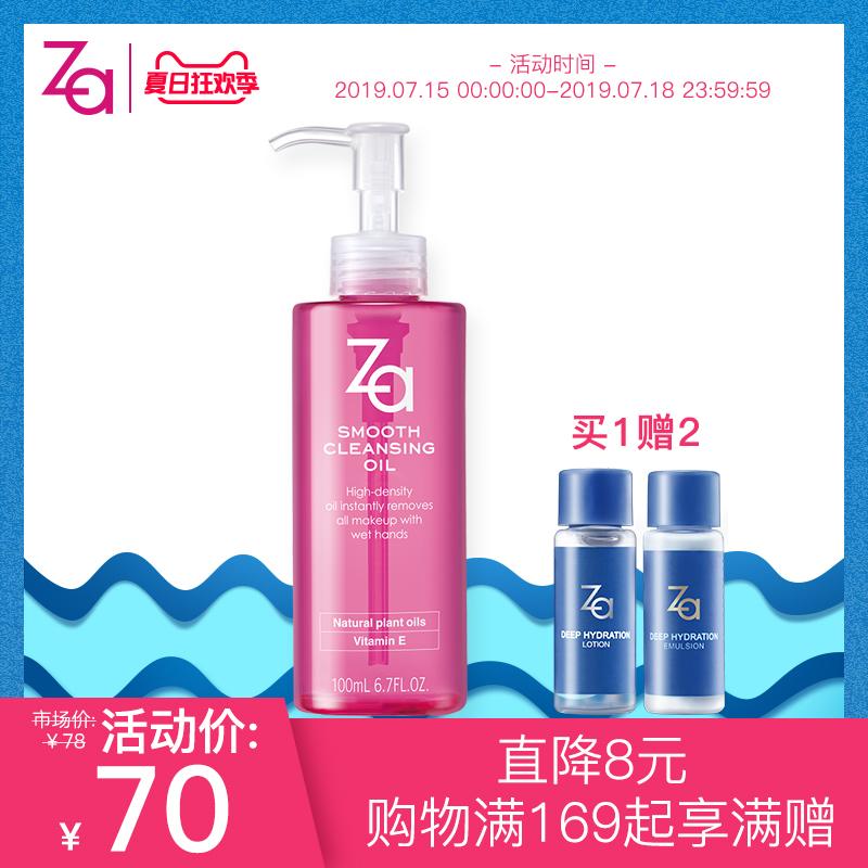 資生堂Za/姬芮 淨顏兩用卸妝油 卸妝清潔 溫和臉部 官方正品 聚