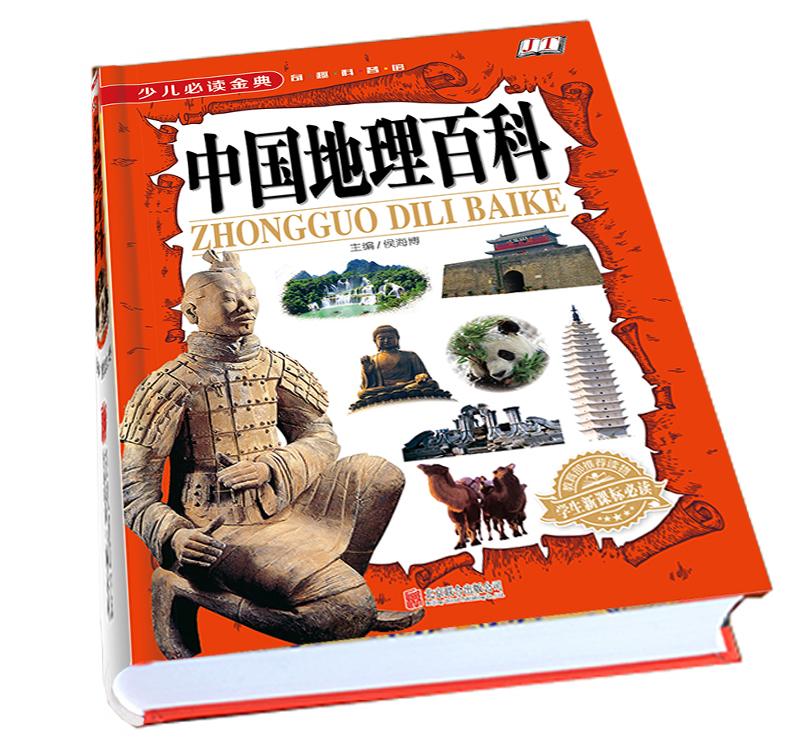 地理知识百科书 自然人文地理总论 地理常识 不可不知 中国地理全知道 世界 全彩图精装地理常识一本全地理知识 中国地理百科全书