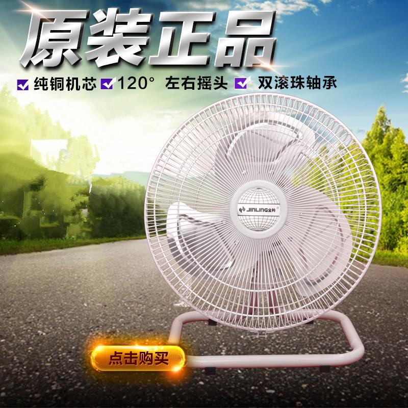 金羚電風扇趴地扇爬地扇工業風扇搖頭強力風扇臺式家用落地扇電扇