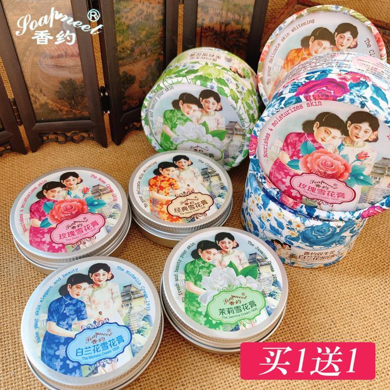 買一發二香約雪花膏正品老牌國貨 上海雙生花經典雪花膏保溼面霜