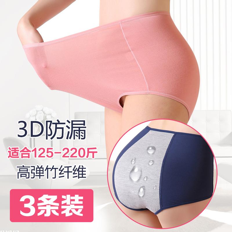 生理内裤女经期内裤女大码高腰生理裤月经裤防漏内裤女胖mm200斤