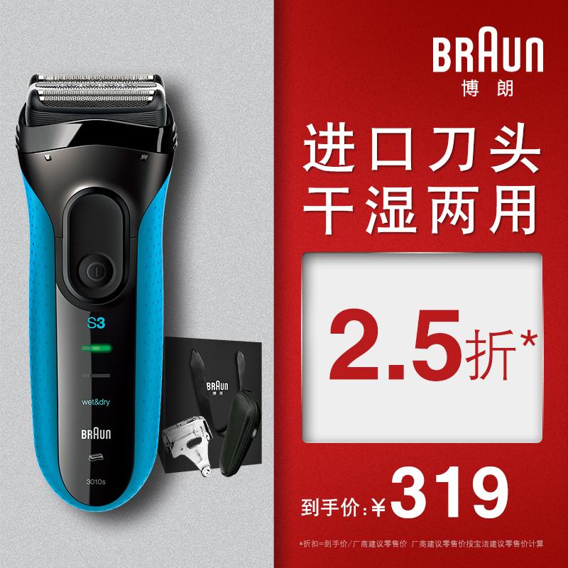 博朗剃须刀电动充电式3010s全身水洗刮胡刀 电动往复式男士胡须刀