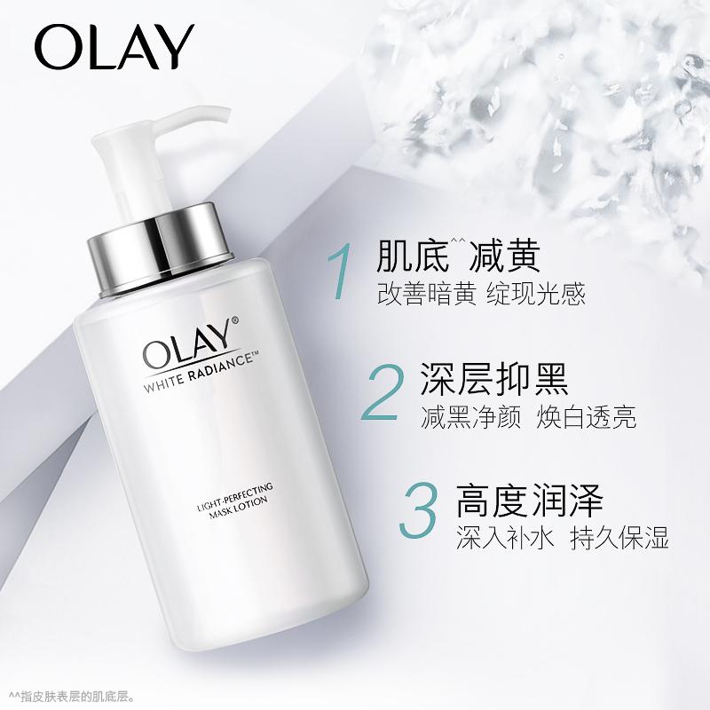 水感透白面膜水女爽膚水化妝水秋季補水保濕美白 超品預售   OLAY