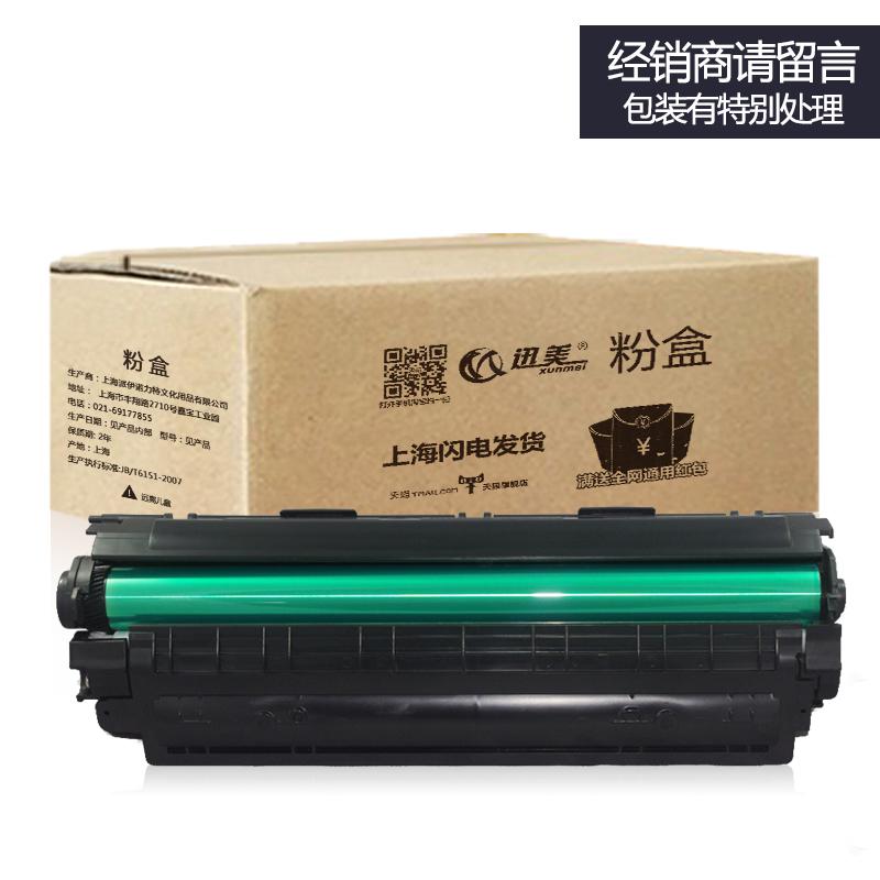 迅美88a cc388a硒鼓适用HP m1136MFP LaserJet P1008P1106P1007P1108M126A/NW M226DW打印机墨粉碳粉388A墨盒