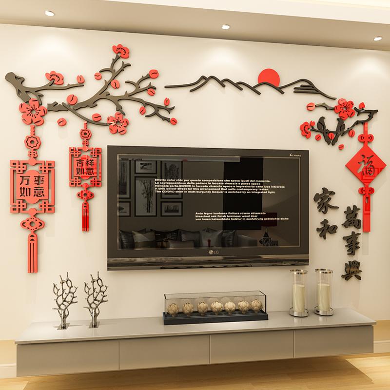 家和万事兴亚克力客厅沙发电视背景墙面3d立体墙贴画房间新年装饰