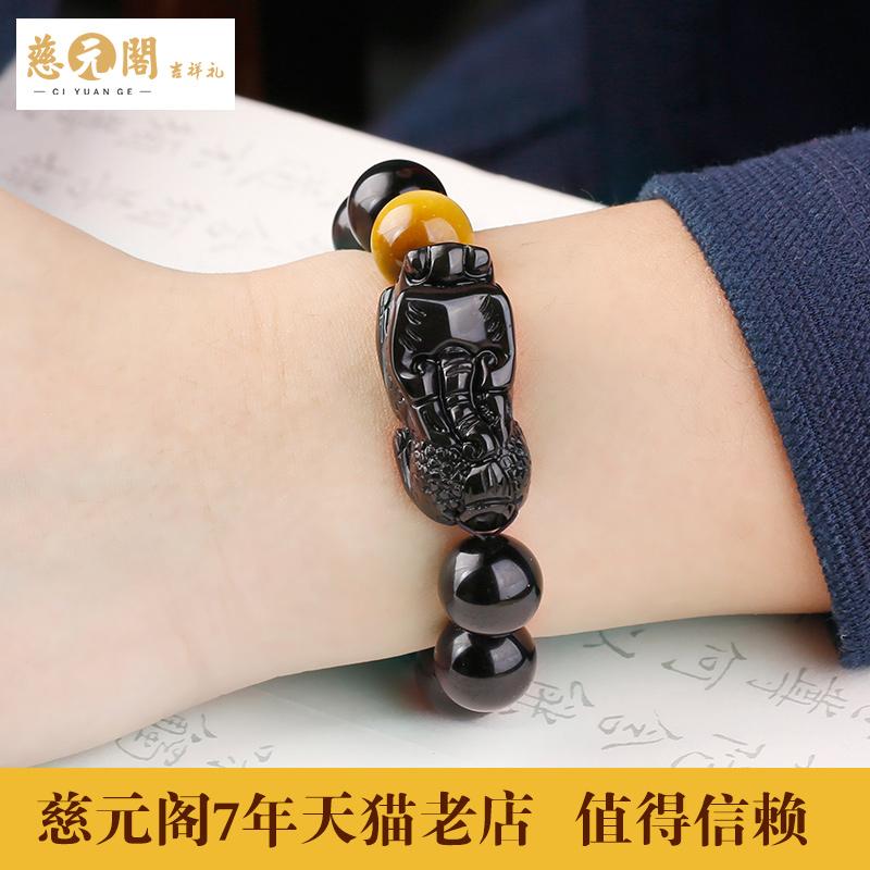 天然金曜石貔貅男士手链