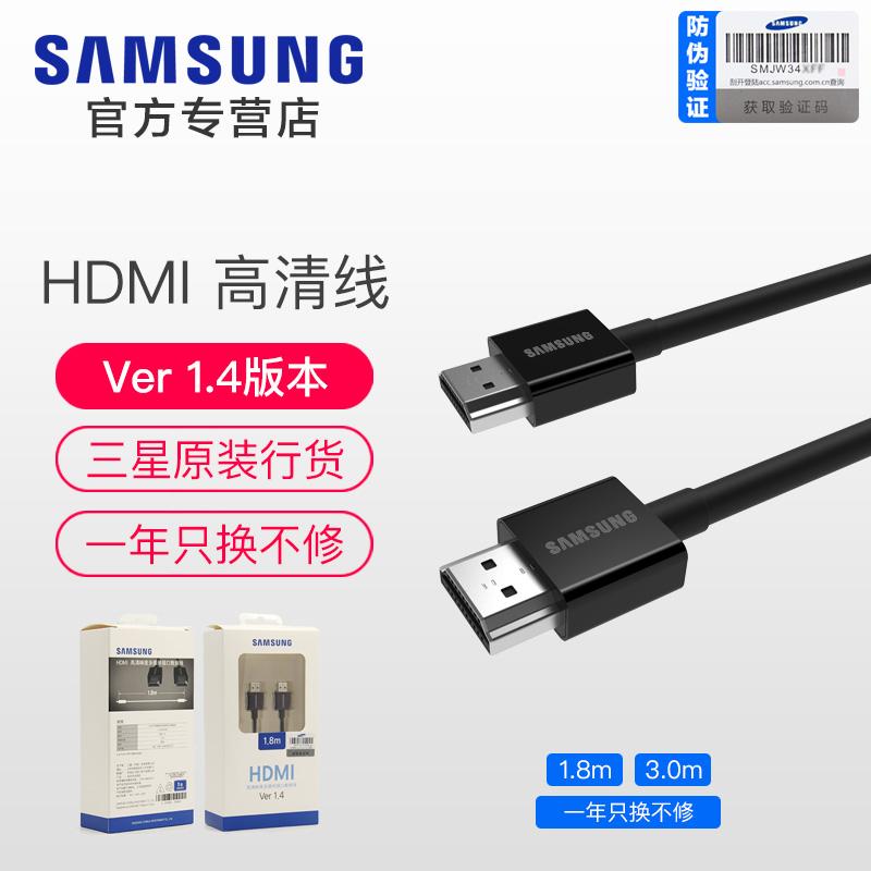 SAMSUNG/三星 原裝HDMI資料線 高清線 ver 1.4版 3D電腦電視連線資料線 電視機連機頂盒線