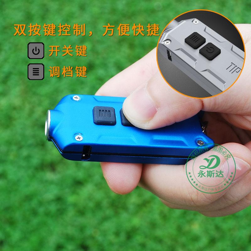 NITECORE奈特科尔TIP小型迷你手电筒强光充电金属钥匙扣灯便携型