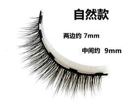 量子磁力假睫毛3D磁铁自然纤长款免胶水磁性睫毛磁力吸铁石假睫毛