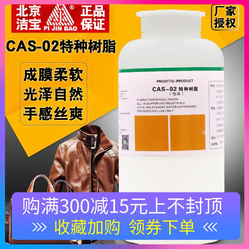 北京潔寶特種樹脂CAS-02皮包皮衣上色成膜劑皮鞋補色膏稀釋劑水性