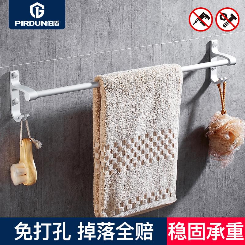 伯盾 太空鋁單杆 毛巾架 實心加厚地座 毛巾杆多功能帶鉤 升級版