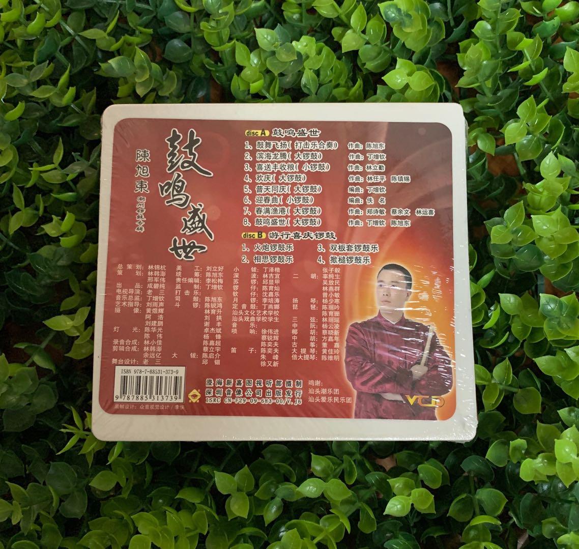 正版潮剧 潮州音乐潮州大锣鼓 陈旭东 鼓鸣盛世 2VCD光盘