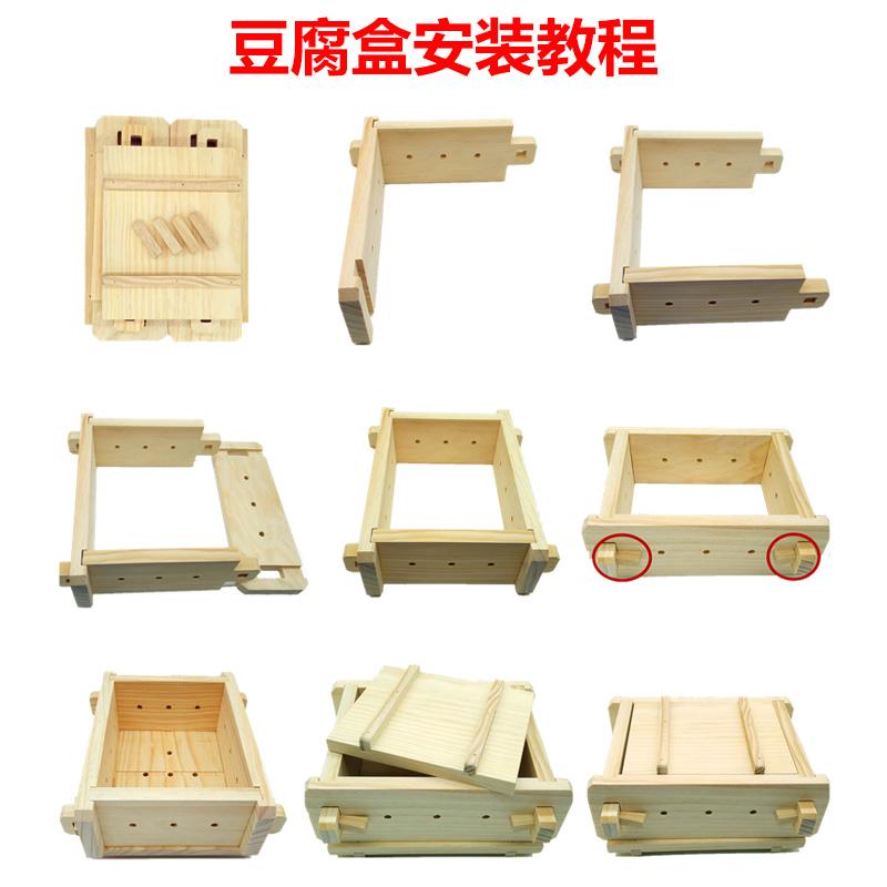 DIY家用豆腐模具家庭厨房用自制豆腐框工具松木豆腐盒可拆卸包邮