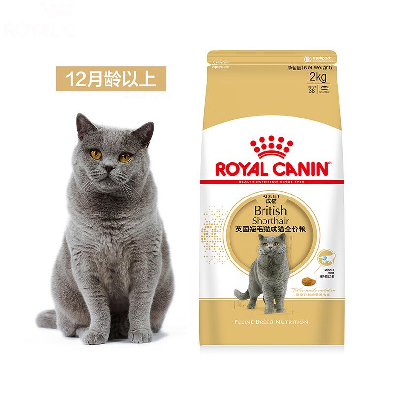 波奇网宠物猫粮皇家BS34英国短毛猫成猫全价粮2KG蓝猫营养主粮优惠券