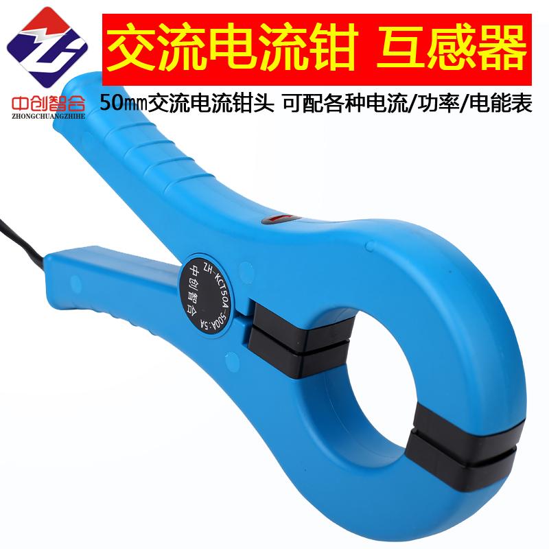 50mm交流大电流钳形开口互感器 手持1A5A输出钳型电表配套电流钳