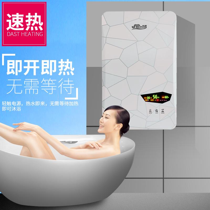 佳源恒温电热水器家用厨房沐浴洗澡即热式 插电3秒快速热小型智能