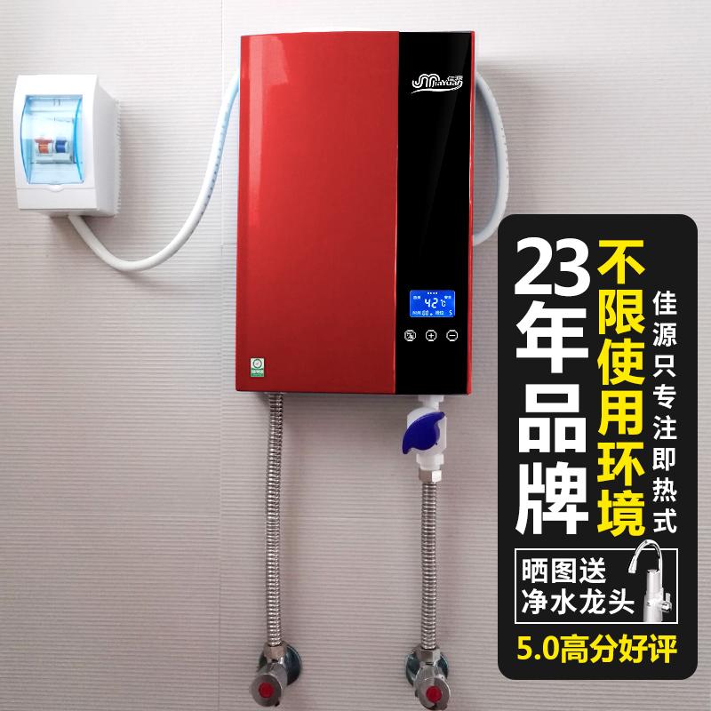 佳源電熱水器即熱式家用洗澡速熱節能小型超薄淋浴器過水熱DSF6