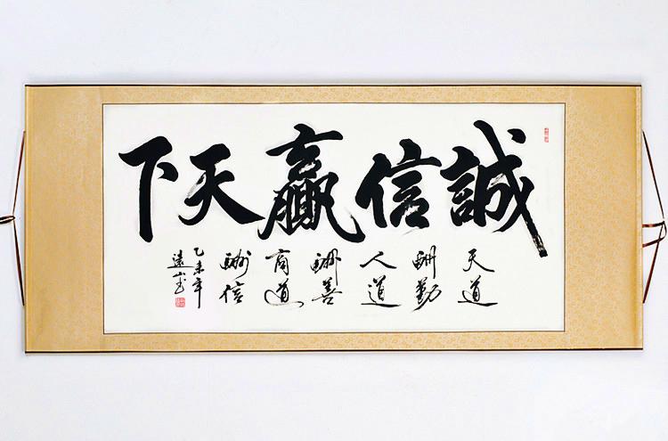 诚信赢天下字画励志书法作品办公室客厅书画已装裱名家人真迹手写
