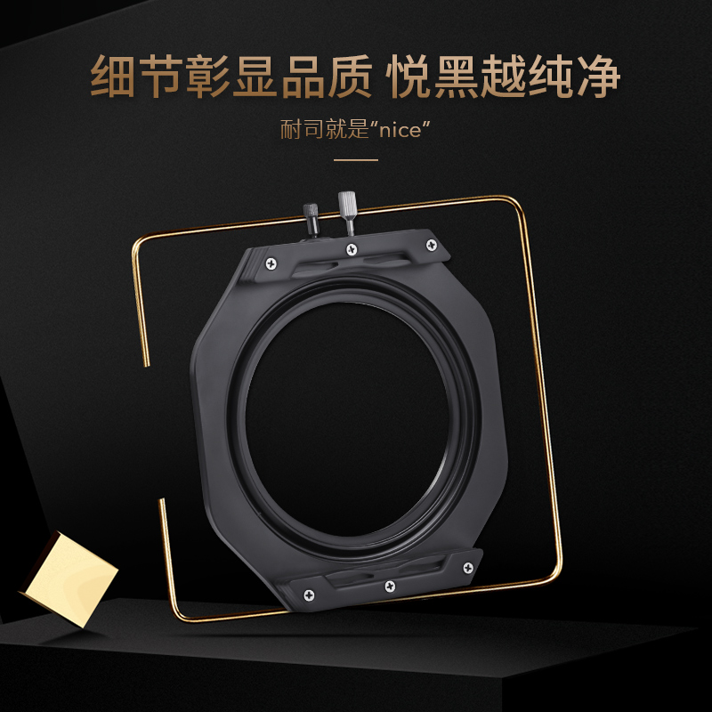 NiSi 耐司100mm V6 V5 PRO滤镜支架套装 风光摄影单反方镜支架风光版方形插片系统适用于佳能尼康超广角镜头
