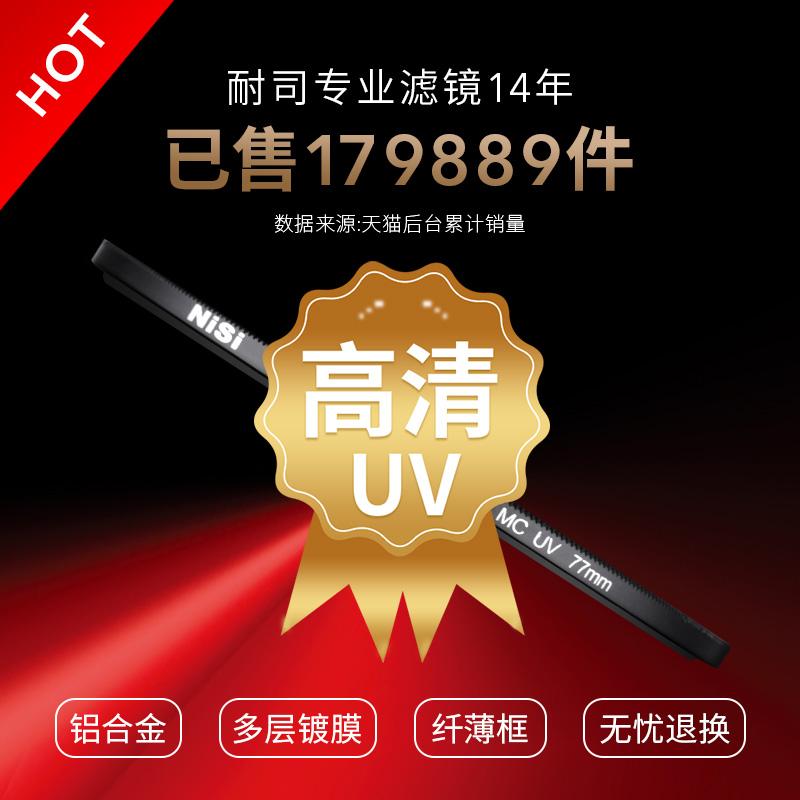 NiSi 耐司 镀膜MC UV镜67mm 77mm 40.5/49/52/55/58/62/72/82/86/105微单反相机uv滤镜保护镜佳能索尼康摄影