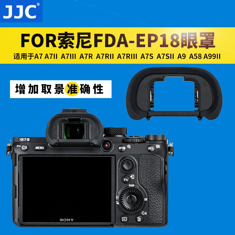 JJC索尼FDA-EP18眼罩微單A7R A7III A7RII A9 A7R3 a7m3相機取景器 護目鏡