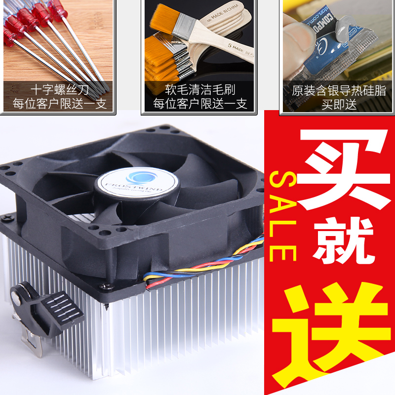 台式机电脑AMD AM3 CPU风扇 cpu散热器 纯铝铜芯超静音4线PWM温控