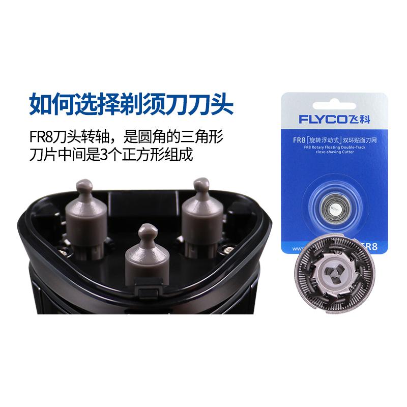 原装配件 FS372FS373 FS339 FS360 适用 FR8 飞科剃须刃刃头刃网刃片