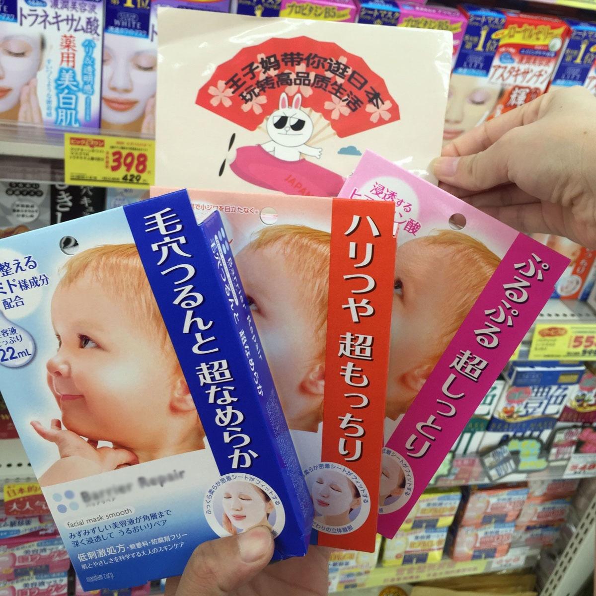 日本原裝mandom_Beauty水敏感肌玻尿酸高保溼嬰兒曼兒丹面膜三款
