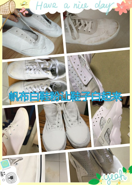 羿方白鞋粉帆布面去黄粉增白回力鞋布面洗白鞋鞋粉块涂抹变白除黄