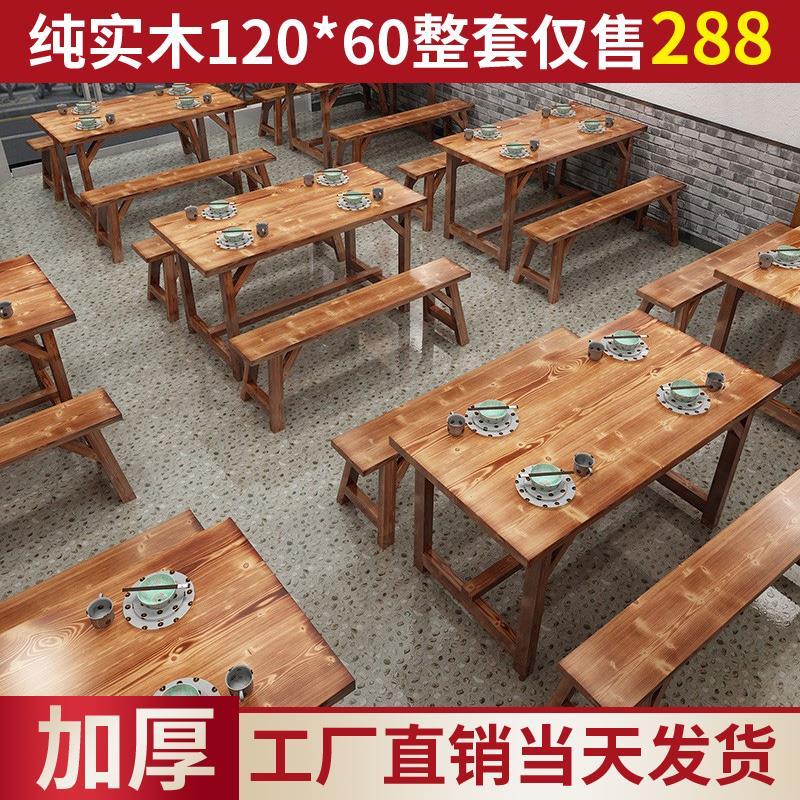 烧烤排档面馆食堂桌椅