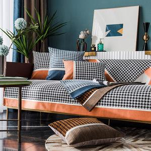 米兰沙发垫子四季通用防滑高档沙发套罩北欧风格轻奢千鸟格盖布巾