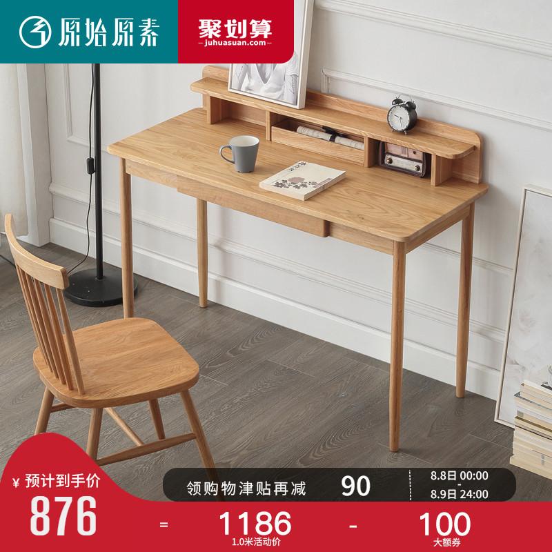原始原素全實木書桌北歐簡約家用學生電腦桌橡木書房帶書架寫字檯