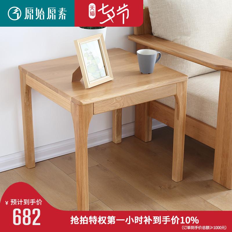 原始原素北歐原木色全實木茶几方几環保橡木傢俱現代簡約邊桌角幾