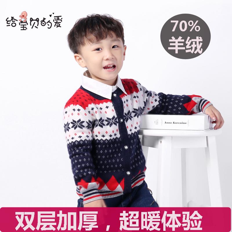 宝宝针织羊毛开衫男童2017新款秋冬加厚外套中大童毛衣儿童羊绒衫