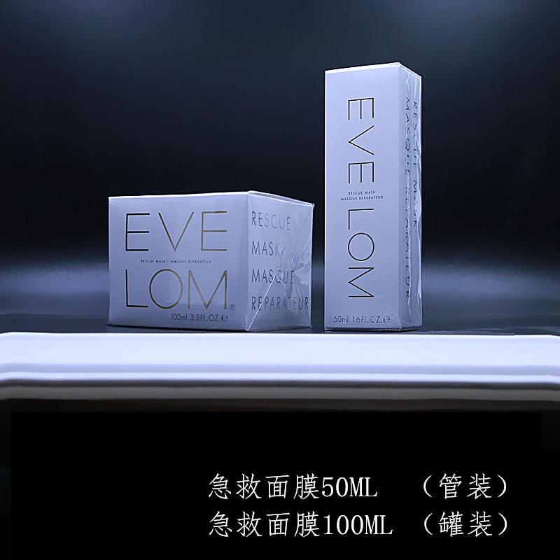 【英國購回】EVE LOM全能急救面膜evelom 深層清潔面膜痘痘肌福音