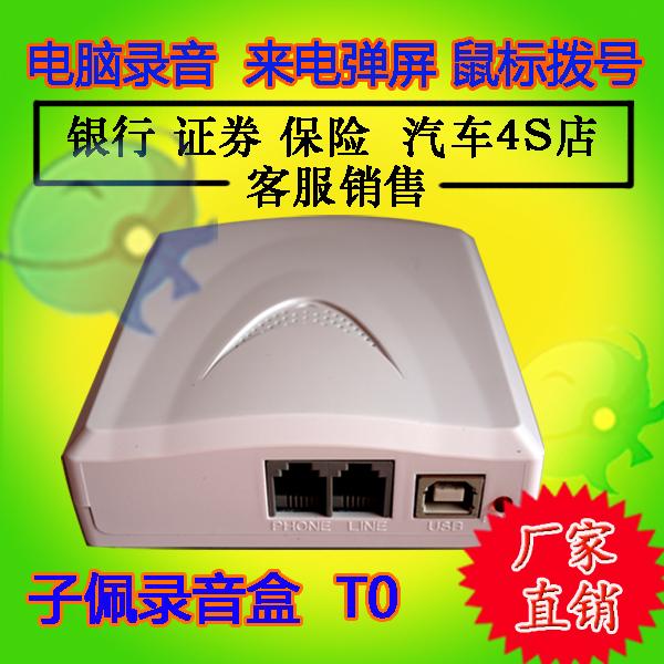 子佩电话录音盒 USB录音盒子 来电通IR0电脑拨号录音弹屏  开发包