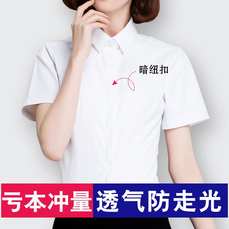 夏季小领白衬衫女短袖职业工装正装前台韩范大码工作服衬衣ol女装