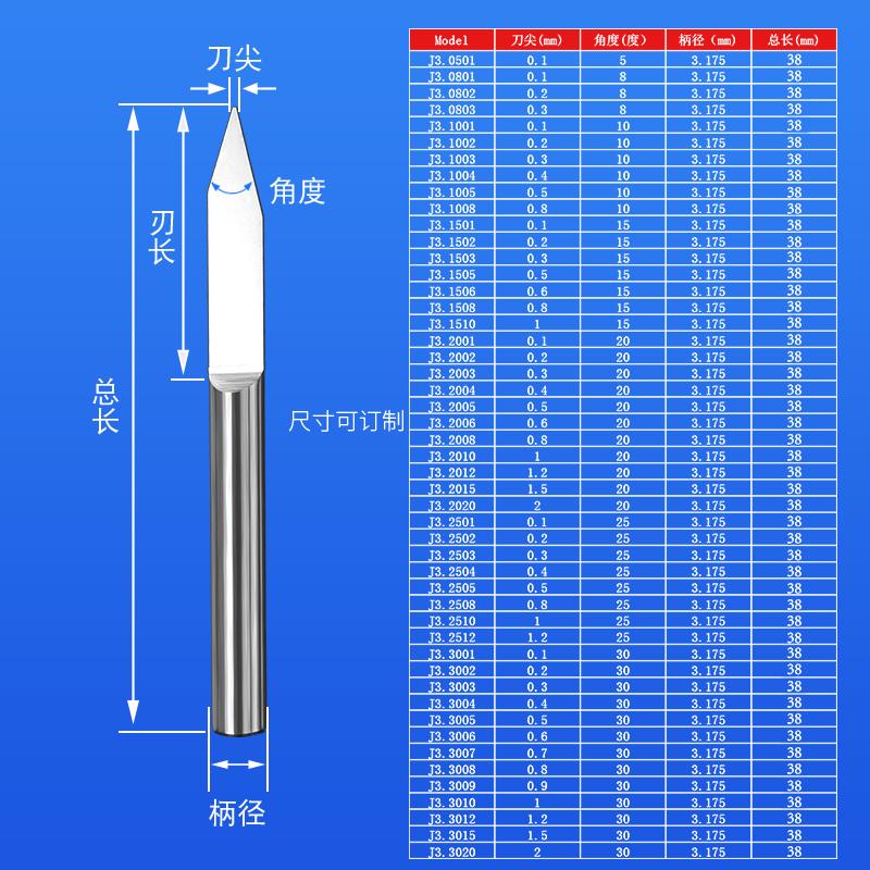 威特进口钨钢3.175mm平底尖刀锥度尖刀雕刻刀数控电脑雕刻机刀具