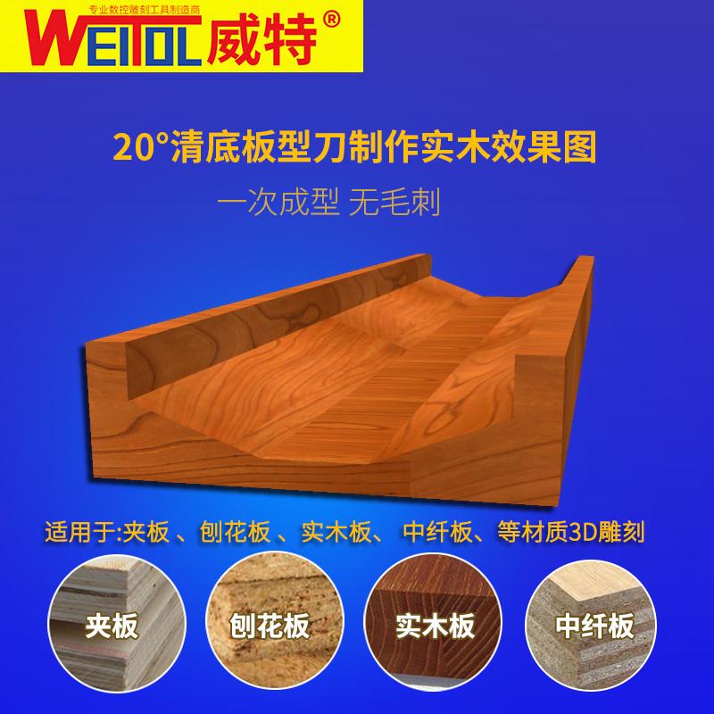威特20°清底木工橱柜移门用修边机镂铣门板花型雕刻刀【包邮】