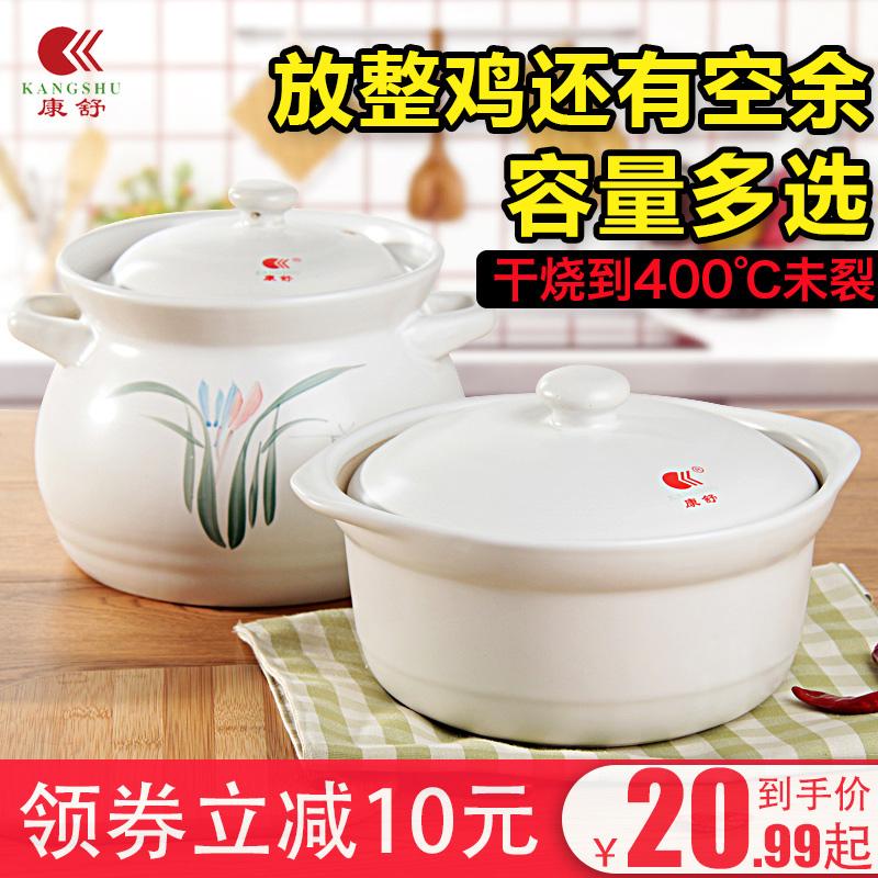 康舒砂鍋燉鍋耐高溫湯煲陶瓷煲湯瓷煲燉湯鍋熬湯鍋燉湯煲家用燃氣