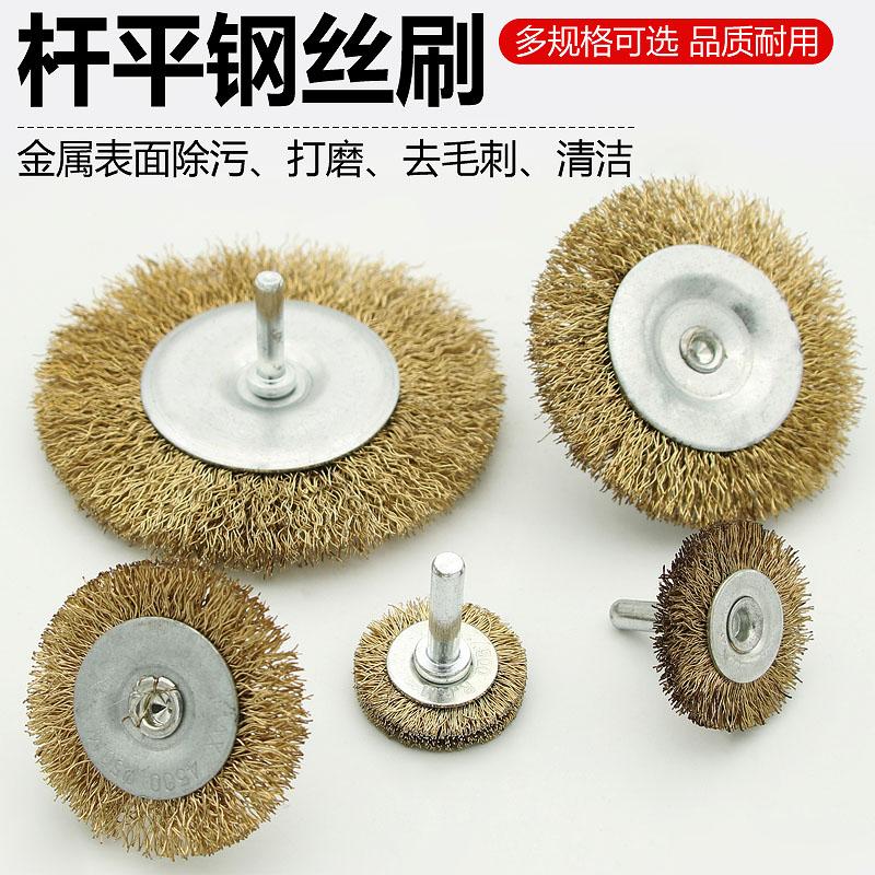 T型镀铜钢丝轮 带柄钢丝轮钢丝刷打磨头 杆平钢丝轮 抛光除锈刷