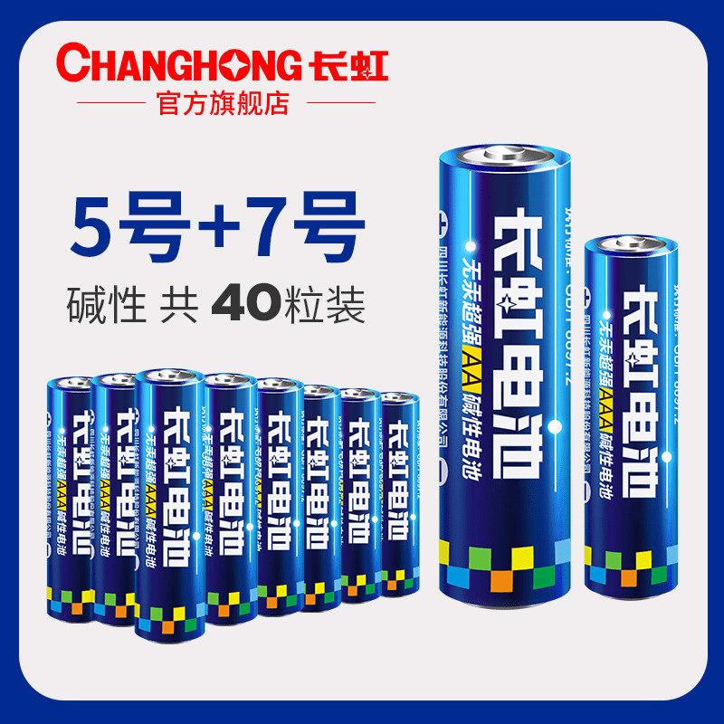 長虹鹼性5號電池20粒+7號電池20粒兒童玩具乾電池批發遙控器電池共40節手電筒收音機電視空調遙控器電子電池