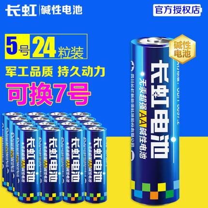 长虹 5号碱性干电池24粒