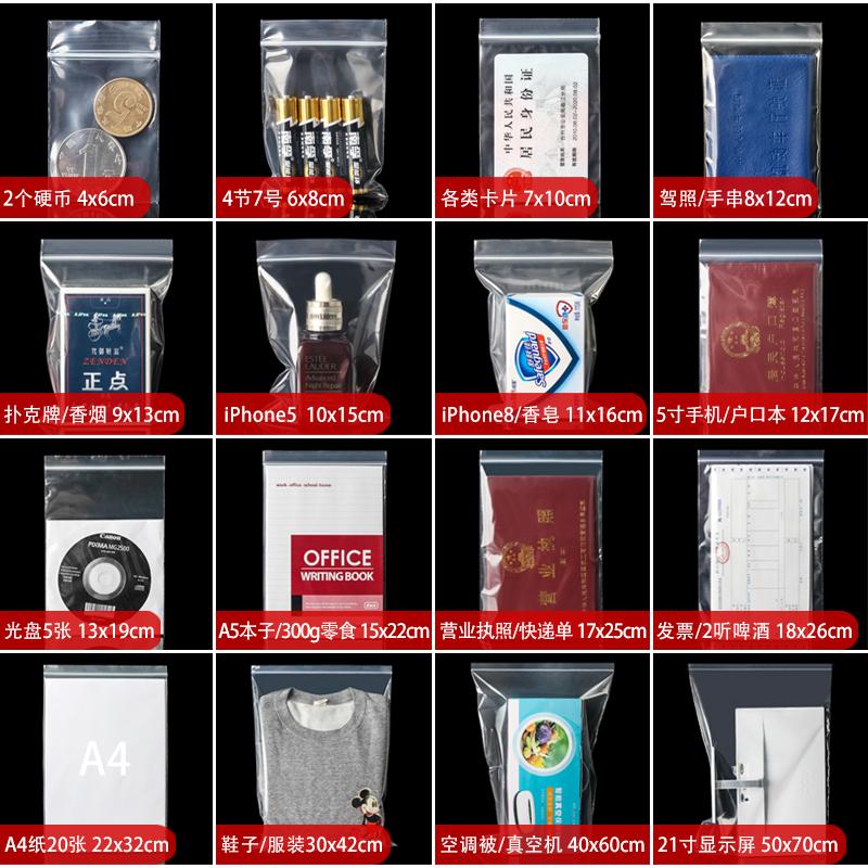 自封袋密封口袋塑料包装加厚小号手机防尘塑封袋子药透明衣服大号