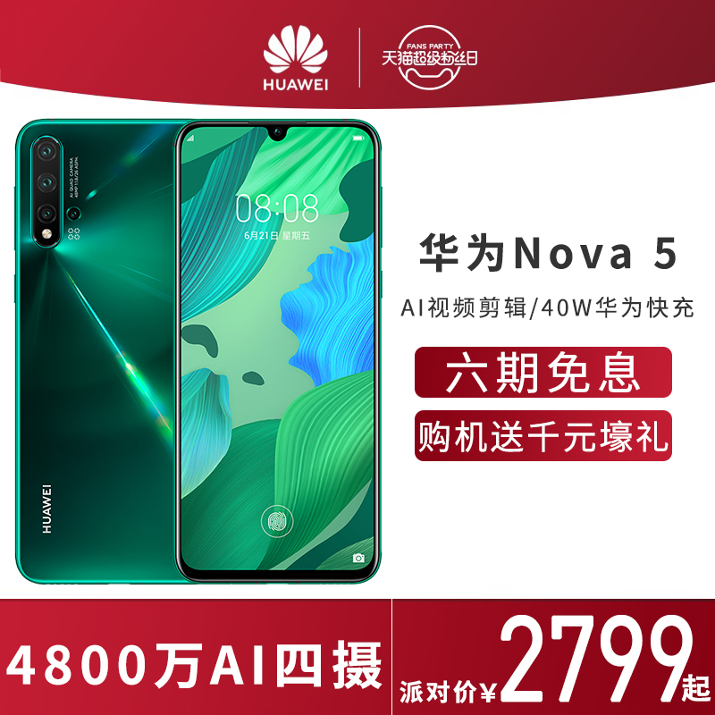 p30pro 新款新品 5G 荣耀 9x promate20x mate20 官方旗舰店手机 5 nova 华为 Huawei 下单立减 期免息 6