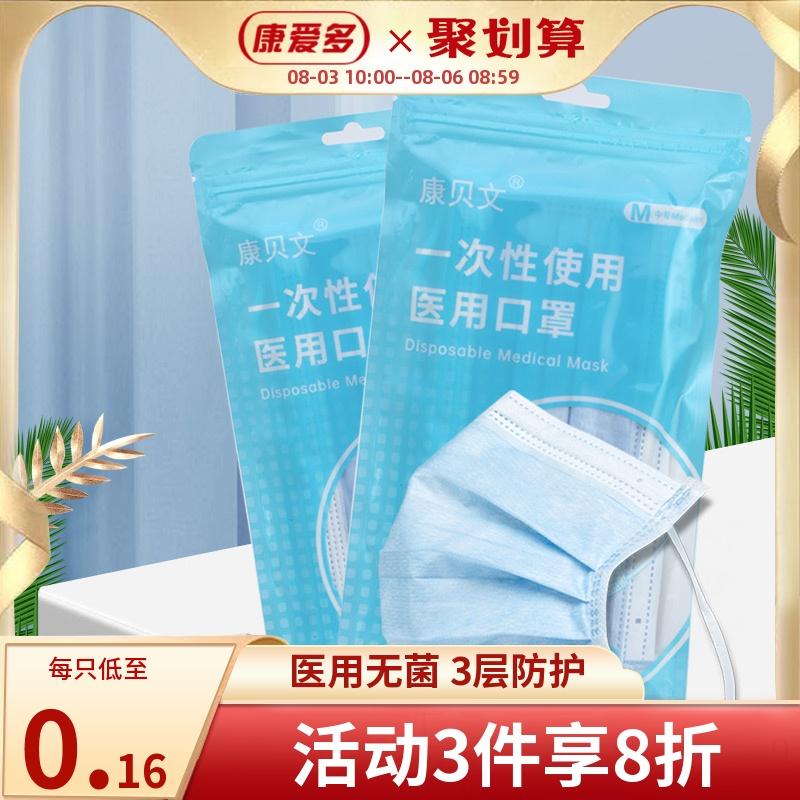 康贝文一次性医疗用口罩三层男女夏季防晒防尘薄款透气无菌灭菌级