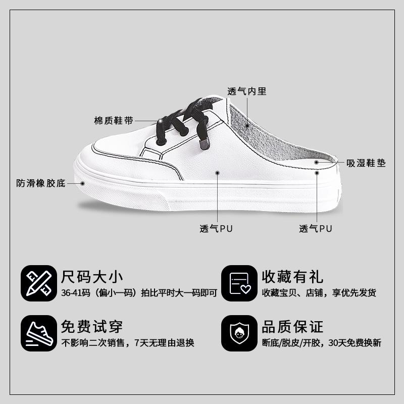 小白鞋半拖鞋女2019新款时尚百搭懒人女学生网红无后跟一脚蹬韩版